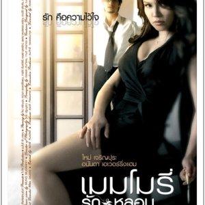 Memory (2008)