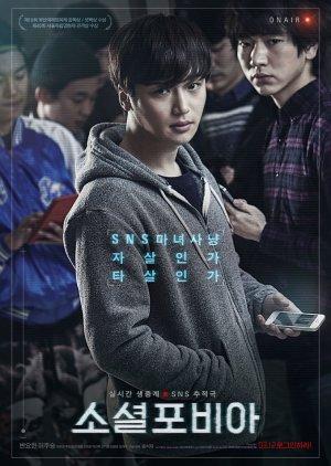 Socialphobia korean movie review