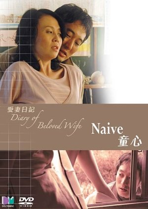 Diary of Beloved Wife: Naive (2006) poster
