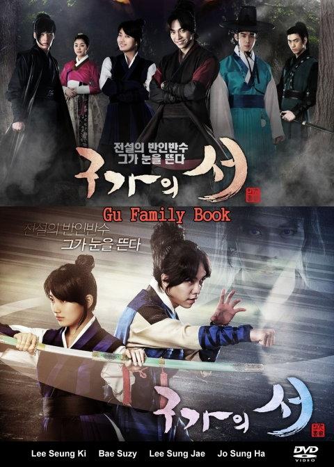 Gu Family Book 2013 HD | монгол хэлээр