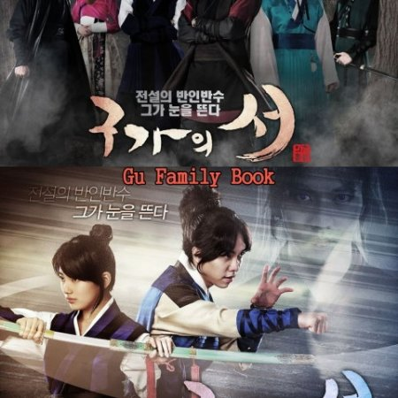 Gu Family Book Episode 23