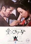 Vintage Erotic Films II (Japan)