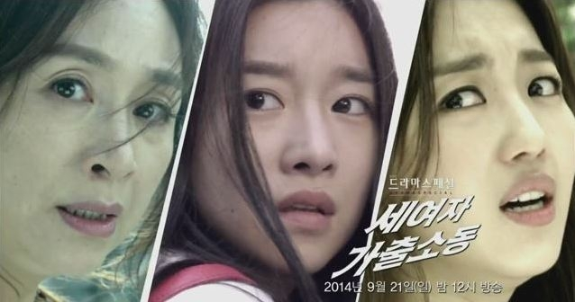 Drama Special Season 5: The Three Female Runaways