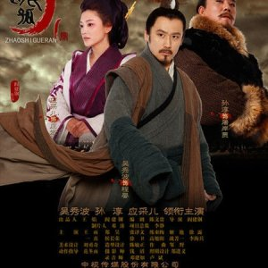 Orphan of Zhao (2013)