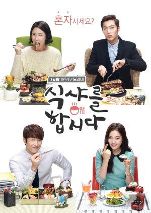 Let's Eat (2013) poster