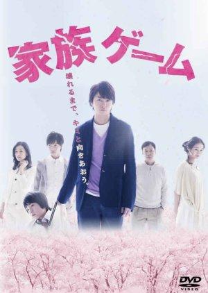 Kazoku Game (2013) poster