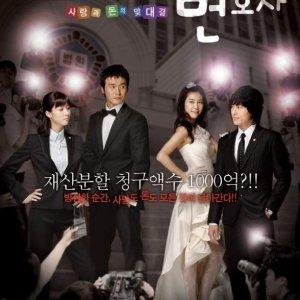 Lawyers of Korea (2008) photo