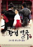 short-run historical drama