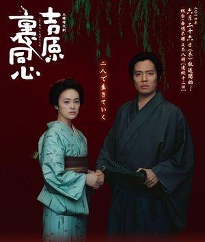 Yoshiwara ura Doushin