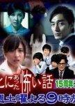 Honto ni Atta Kowai Hanashi: 15th Anniversary Special 2014