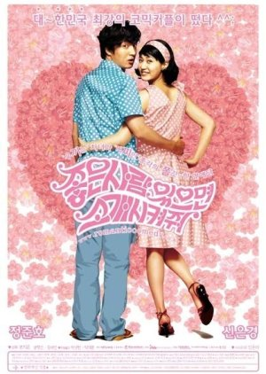 A Perfect Match (2002) poster
