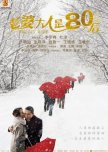 Plan to watch Chinese dramas 2014/15