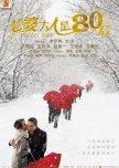 Plan to watch Chinese dramas 2014/2015