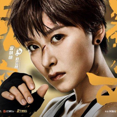 Sweet Combat (2018)