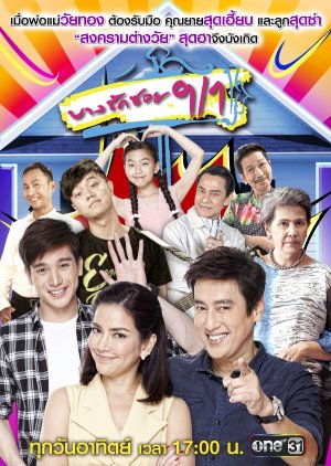 Bang Rak Soi 9/1: Season 2 (2018) poster