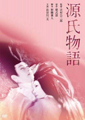 Tale of Genji (1951) poster