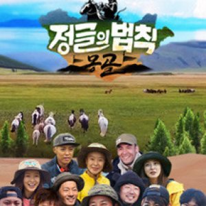 Law of the Jungle in Mongolia (2016) photo