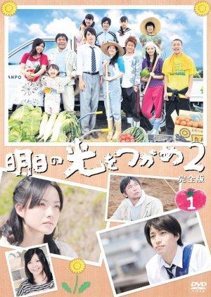 Asu no Hikari wo Tsukame 2 (2011) poster