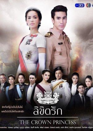 The Crown Princess (2018) poster