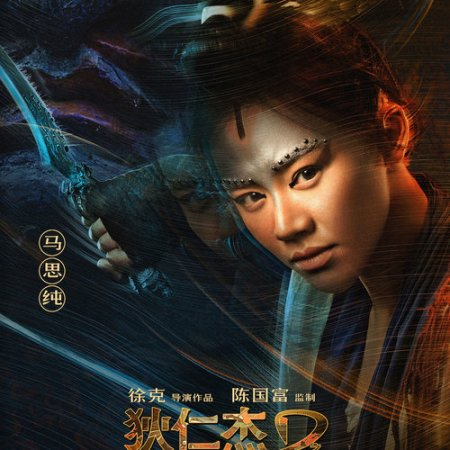 Detective Dee: The Four Heavenly Kings (2018) photo