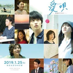 Ai Uta: My Promise To Nakuhito (2019) photo