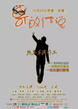 Brother's Legend (2010) poster