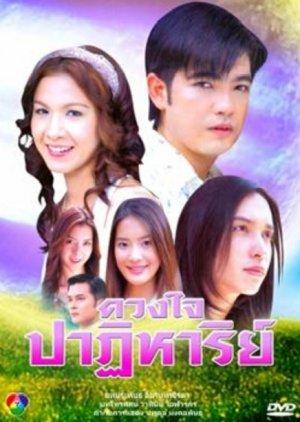 Duang Jai Patiharn (2006) poster