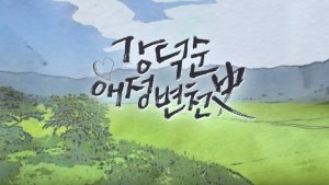 Why You Should Watch 'Kang Deoksun's Love History'