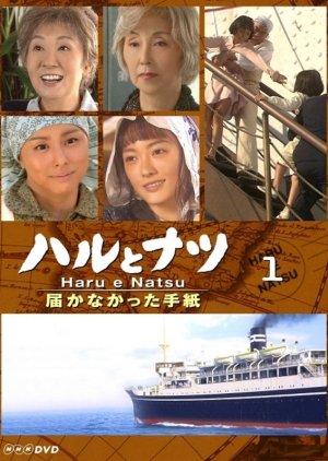 Haru to Natsu