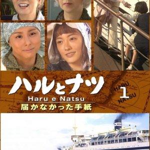 Haru to Natsu (2005) photo