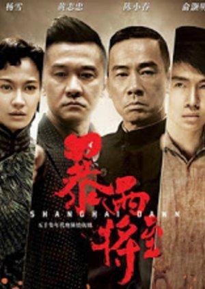 Shanghai Dawn (2015) poster