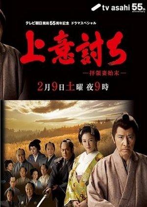 Jouiuchi - Hairyou Tsuma Shimatsu (2013) poster
