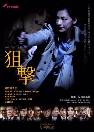 Sogeki (2016) poster