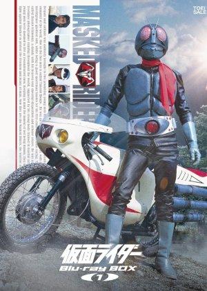 Kamen Rider (1971) poster