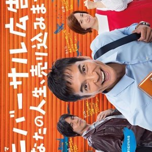 Universal Kokokusha - Anata no jinsei, urikomimasu!