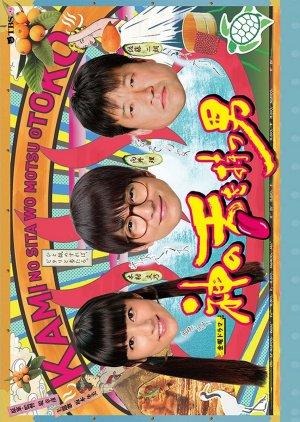 Ranmaru Kami no Shita wo Motsu Otoko (2016) poster