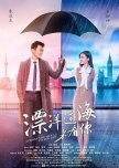 Chinese Drama ( Saw , To See & Watching