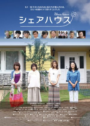 Share House (2011) poster