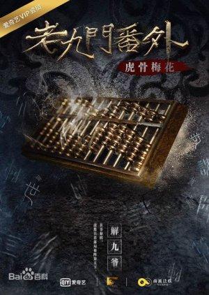The Mystic Nine Side Story: Tiger Bones Plum Blossom (2016) poster