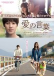 Plan to watch Asian movies 2014/15