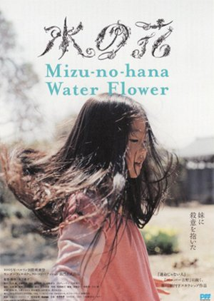 Water Flower (2005) poster