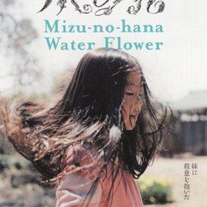 Water Flower (2005) photo
