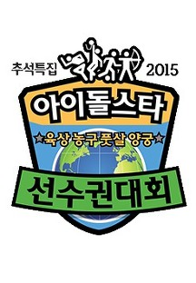 2015 Idol Star Athletics Championships New Year Special
