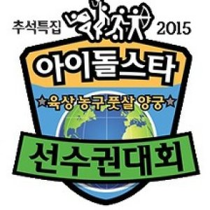 2015 Idol Star Athletics Championships New Year Special (2015) photo