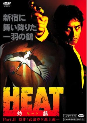 Heat Shakunetsu