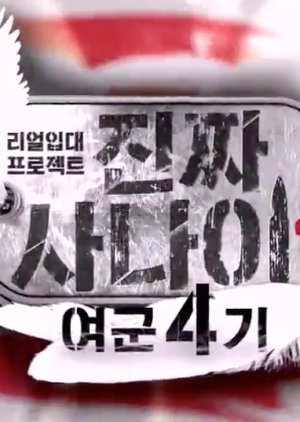 Real Men: Female Soldier Special - Season 4 (2016) poster