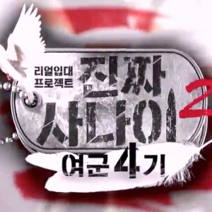 Real Men: Female Soldier Special - Season 4 (2016) photo
