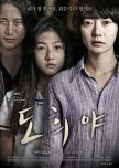 Korean movies from woman director