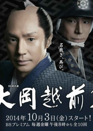Ooka Echizen Season 2