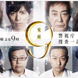 Keishichou Sousa Ikka 9-Gakari Season 7 (2012) photo